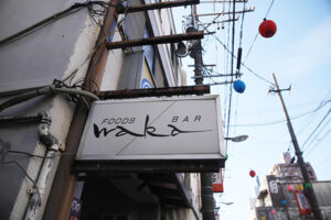 foods bar wakaの料理2